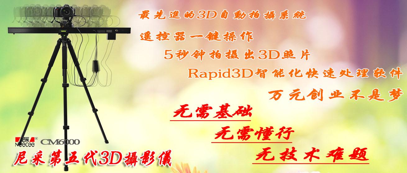 3D摄影仪